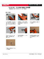 GX120-ME ガス式鋲打機施工要領書
