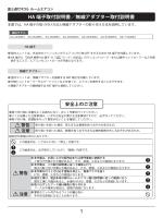 取付説明書 無線アダプター APS-12B(2014年モデル MEシリーズ用)