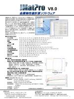 JMatPro V8 リーフレット