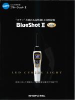 松風 高性能LED照射器ブルーショットⅡ
