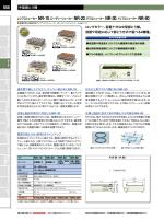 レシプロシェーカー NR-10、ロータリーシェーカー NR
