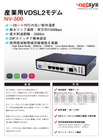NV-500 産業用VDSL2モデム カタログ