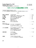 乳製品情報2014年4月号