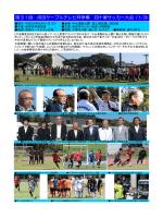 結果 - 成田市サッカー協会