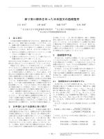 係り受け解析を伴った日本語文の語順整序