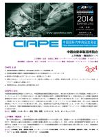 中国自動車製品博覧会