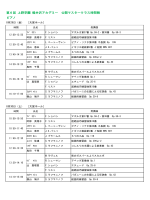第6回 上野学園 軽井沢アカデミー 公開マスタークラス時間割 ピアノ