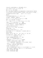 平成24年度議事録 - 島根県作業療法士会