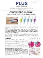 ペン型修正テープ「ホワイパーPT」新発売!
