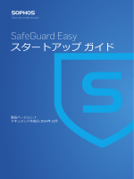 SafeGuard Easy スタートアップ ガイド