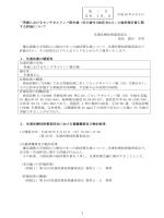 資料 先-3(PDF:679KB)