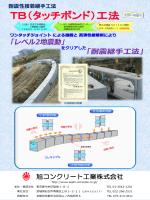 TB(タッチボンド)工法 - 旭コンクリート工業株式会社