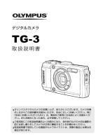 取扱説明書 TG-3