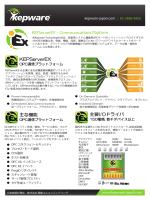 Kepware製品 カタログ - Kepware