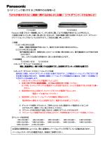 STB(TZ-DCH821B、2810B) バージョンアップのお願い
