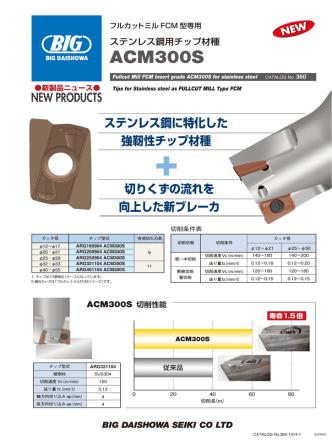 ACM300S