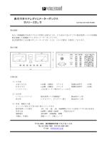 表示付きステレオVUメーターボックス SVU-22L/D