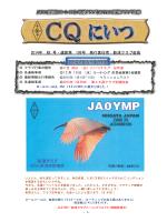2014年 秋 号・通算第 198号 発行責任者:新津クラブ会長