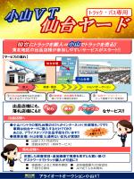 小山VT仙台ヤード - アライオートオークション