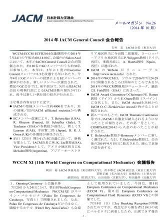 2014 年 IACM General Council 会合報告 WCCM XI