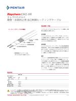 EM2-XR データシート - Pentair Thermal Controls