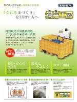 「売れる米づくり」 を目指す方へ