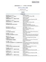 参加者リスト (PDF: 245kb)