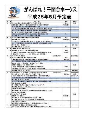 2014年5月度 スケジュール