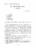 柳 宗悦の民芸論 (XX互)