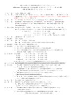 要項 - 新潟県スキー連盟