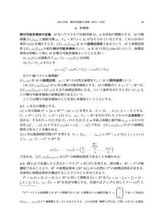 4. 多様体 微分可能多様体の定義. M をハウスドルフ位相空間 M,m を