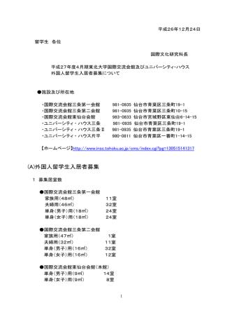 (A)外国人留学生入居者募集 - 東北大学大学院国際文化研究科