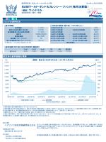 毎月決算型 - エース証券