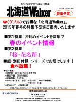 【北海道ウォーカー】春号3月20日発売 - KADOKAWA アド メディア・ガイド