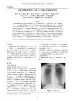 高度大動脈弁狭窄を合併した妊婦の妊娠出産管理