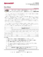 ブルーレイディスクレコーダー「AQUOSブルーレイ」8機種を発売