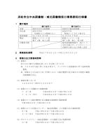 仕様書(案)(PDF:624KB)