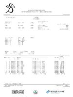ジュニア女子 - 野沢温泉スキー場