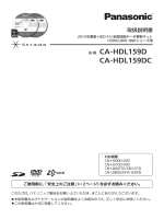 品 番 CA-HDL159D CA-HDL159DC