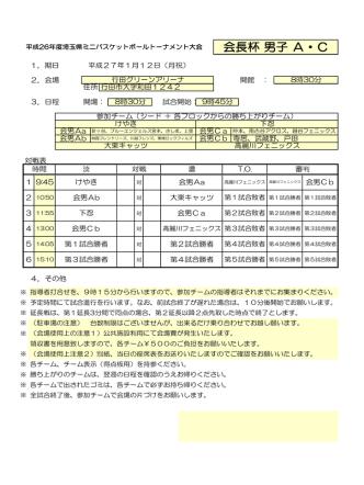 1月12日 埼玉県トーナメント大会 会長杯 @行田グリーンアリーナ