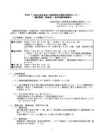 平成27年度嘱託職員(検査員) - 島根県浄化槽普及管理センター