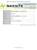 本文ファイル - NAOSITE