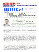 「平成26年度第2回登録医、登録歯科医及び地域医師会との情報交換会