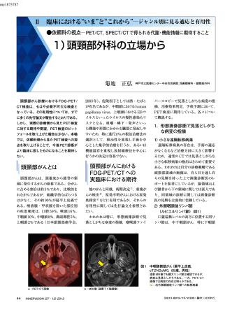 1)頭頸部外科の立場から - ResearchGate