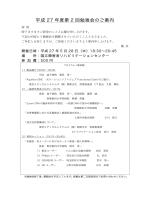 ダウンロード - 埼玉県診療放射線技師会 第二支部