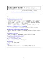食品安全情報(微生物)No.26 / 2014(2014.12.24)