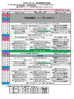 行事予定表 - 福岡市スポーツ協会