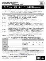 ストライカー&ゴールキーパー - クーバー・コーチング・ジャパン