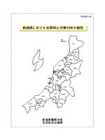 新潟県における犯罪抑止対策10年の総括