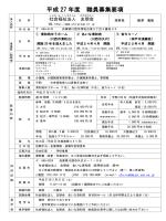 平成27年度 職員募集要項【PDF】 - 川西市 総合福祉施設 あいな清和苑